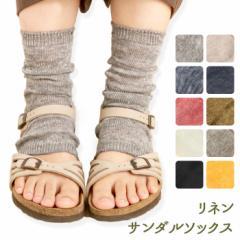 サンダルソックス スモールストーンソックス Small Stone Socks 靴下 ソックス 指なし 定番 つま先なし トゥレス フリーサイズ サンダル