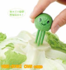 ベジシャキちゃん 2個組 COGIT コジット  通販 鮮度をキープ 野菜長持ち かわいい 刺すだけ簡単 鮮度保持ピック べじしゃきちゃん