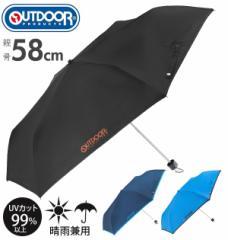 折りたたみ傘 58cm 晴雨兼用 OUTDOOR products アウトドアプロダクツ  通販 メンズ レディース 晴雨兼用傘 UVカット 紫外線対策