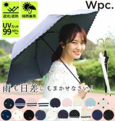 日傘 レディース W.P.C ワールドパーティ  通販 UVカット 紫外線対策 はっ水防水加工 撥水 遮光 遮熱 遮光率99% 晴雨兼用 長傘 軽量