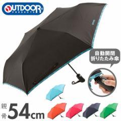 OUTDOOR 折りたたみ傘 自動開閉 55cm おりたたみ傘 折り畳み傘 折畳み傘 子供 傘 アウトドア 定番 大きい 丈夫 キッズ レディース メンズ