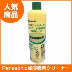 Panasonic パナソニック FE-Z40HV 加湿器洗剤・加湿器用洗剤/抗菌効果で、カビ・匂い・ヌメリの発生を抑える!即納