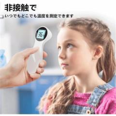 体温計 非接触型おでこ 赤外線温度計 非接触 ベビー 子供 大人 高品質 額温度計 体温測定 学校 企業 家庭用 計測計 電子体温計 在庫あり