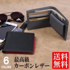 カーボンレザー 二つ折り財布 メンズ スリムタイプ 2つ折り財布 本革 コインケース 小銭入れ
