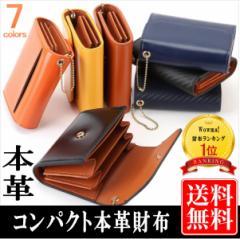 財布 二つ折り財布 メンズ レディース ボタン 小さい財布 コンパクト財布 三つ折り財布 本革 カーボンレザー コインケース 小銭入れ ブラ