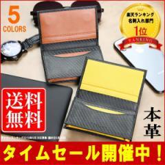 名刺入れ カードケース ツートンカラー 2色使い 本革 カーボンレザー メンズ レディース 磁石でしっかり閉まる設計 ブランド 革 レザー