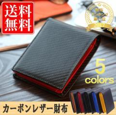 カーボンレザー 二つ折り財布 大容量 で カードたくさん入る 財布 メンズ レディース 本革 コインケース 小銭入れ