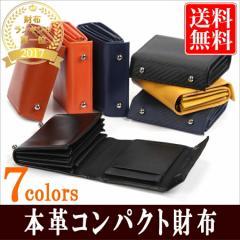 三つ折り財布 二つ折り財布 メンズ レディース 小さい財布 コンパクト財布 本革 カーボンレザー コインケース 小銭入れ