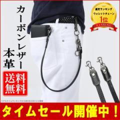 ウォレットチェーン 革 ロング 財布 メンズ カーボンレザー 牛革 ウォレットコード チェーン レザー