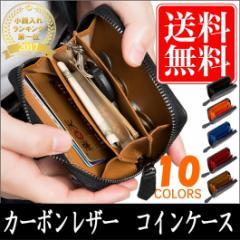コインケース 小銭入れ 財布 メンズ カーボン レザー キーチェーン付 コインケース 10色 (化粧箱入り) ファスナー 革 ブランド カード