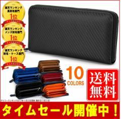 5bf4179ce18d 父の日 財布 長財布 メンズ レディース コインケース ラウンドファスナー カーボン レザー カード18