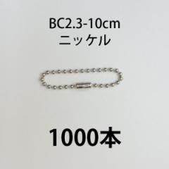 ボールチェーンカタコネ付 BC2.3-10cm ニッケル 1000本