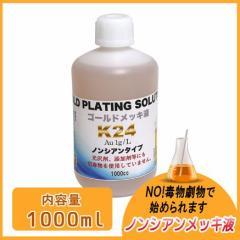 メッキ液 24金メッキ液 ノーシアン 1000ml メッキ加工 メッキ塗装 小型メッキ装置 表面処理