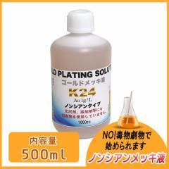 メッキ液 24金メッキ液 ノーシアン 500ml メッキ加工 メッキ塗装 小型メッキ装置 表面処理