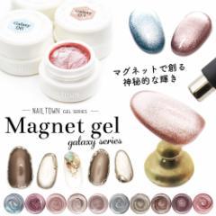 ネイルタウンジェル マグネットジェル ギャラクシーシリーズ 全10色 約3g入り カラージェルネイル おうち時間 ジェルネイル カラージェル