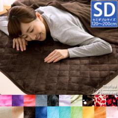 mofua モフア プレミアムマイクロファイバー 敷きパッド セミダブル 毛布 セミダブルサイズ マイクロファイバー あったか 寝具 敷き毛布