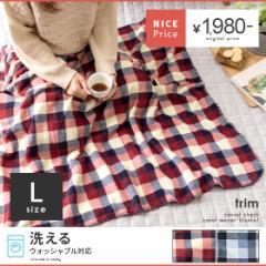 セミダブル 毛布 2枚合わせ あったか マイクロファイバー 暖かい ひざ掛け ブランケット 140x200cm シングルサイズ チェック かわいい 洗