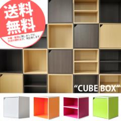 収納ボックス カラーボックス 本棚 キューブボックス 木製 ラック 棚 収納棚 収納ラック 家具 オープンラック 扉付き 棚付き 積み重ねOK