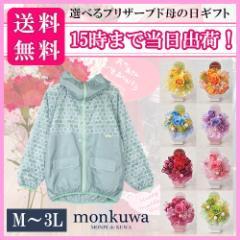 母の日プレジール選べるセット01 monkuwa モンクワ ヤッケパーカー ミントグリーン M-3L
