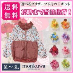 母の日プレジール選べるセット01 monkuwa モンクワ ヤッケパーカー ベリー M-3L