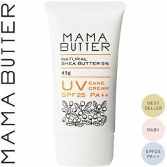 【送料無料】 ビーバイイーママバター UVケアクリーム SPF25/PA++ 45G[アウトドア/サンプロテクト/サンカット/日焼け/UV/紫外線/対策]