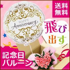 送料無料 バルーンハート(ピンクバラアレンジ&結婚式・結婚記念日・記念日バルーン)バルーンフラワー