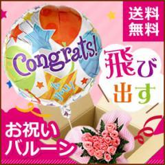 送料無料 バルーンフラワー 結婚式 バルーンハート(ピンクバラアレンジ&お祝バルーン)フラワーアレンジメント 誕生日