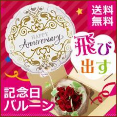 送料無料 バルーンフラワー レッドドリーム(赤バラローズ花束&結婚式・結婚記念日・記念日バルーン)