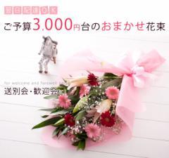 送別会・歓迎会用花束(小) 誕生日フラワー