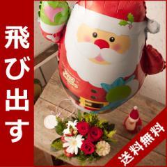 【送料無料】クリスマスプレゼント サンタクリスマス(クリスマス用バルーンフラワー&赤バラアレンジ)webflora
