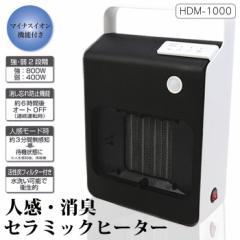 セラミックヒーター 人感センサー付 電気ヒーター 小型 ストーブ 暖房器具 安心 安全 省エネ
