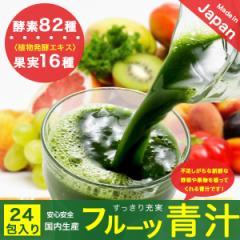 青汁 フルーツ 弊社累計販売数100万杯突破 82種の野菜酵素 フルーツ青汁 国産 ダイエット 1箱 24包入 送料無料