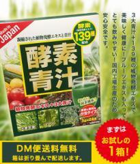 青汁 酵素 (まずはお試し!) 139種の酵素 おいしい酵素青汁 フルーツ ダイエット ケール ゴーヤ 国産 大葉若葉  24杯×1箱 抹茶風味