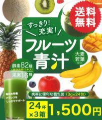 フルーツ青汁 ダイエット 大葉若葉青汁 国産 お手軽1箱分 24杯×3箱 大葉若葉 置き換えダイエット 送料無料