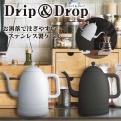 電気ケトル ステンレス製ケトル ドリップ&ドロップ コードレスケトル おしゃれ 自動湯沸かし器