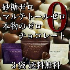 グランポワール 砂糖不使用・糖質カット チョコレート ダーク, ミルク, ホワイト 各種3袋