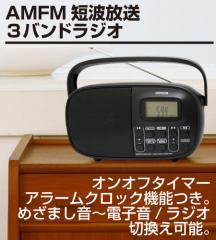 AMFM短波ラジオ~日経・競馬中継が聞ける!/デジタルアラームクロック・オンオフタイマー機能つき