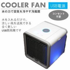 ひんやり冷たい風を送る 小型 扇風機 冷風扇 USB 電源 コンセントOK 持ち運び レジャー キャンプ にも コンパクト エアコン