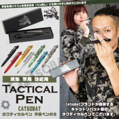 タクティカルペン  7色 サバゲー装備 軍用 護身用 ミリタリーツール用品 武術 防犯用 ペン回し 強靭ボディ 予備ペン付き サバゲ