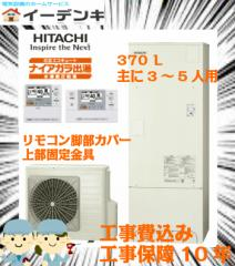 日立 エコキュート BHP-F37RD