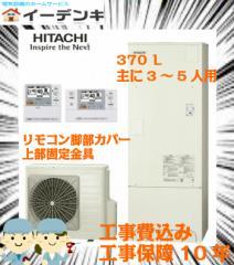 日立 エコキュート BHP-F37RU