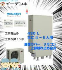 三菱 エコキュート SRT-S433UZ