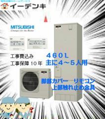 三菱 エコキュート SRT-S463U