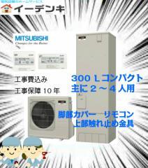 三菱 エコキュート SRT-W303D