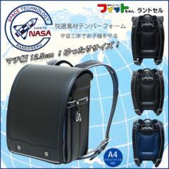2019年度 ランドセル 地球NASAランドセル スタイリッシュコレクション 百貨店モデル  フィットちゃん 12.5cmマチ キューブ型 6332 日本製