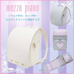 2020年度 ランドセル 女の子 mezzo piano メゾピアノ ガーリーリボンプレミアム キューブ型(wide) 12cmマチ ウイング背カン 0103-0415 日
