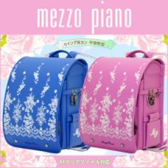 2018年度 ランドセル mezzo piano メゾピアノ ドレスドフルール 学習院型 ウイング背カン 百貨店モデル 人工皮革 ガールズ 0103-7111 MA