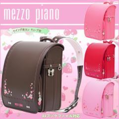 2018年度継続 ランドセル メゾピアノ ロマンティックストロベリーキュート キューブ型 ウイング背カン 百貨店モデル 0103-8206 日本製