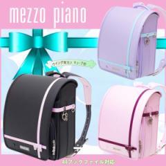 2019年度 ランドセル mezzo piano メゾピアノ プランタニエールリボン キューブ型 ウイング背カン  パスケース付き 0103-9213 日本製