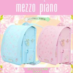 2019年度 ランドセル mezzo piano メゾピアノ プリンセスラルジュ 5Lサイズ 学習院型 ウイング背カン 百貨店モデル ガールズ 0103-9801
